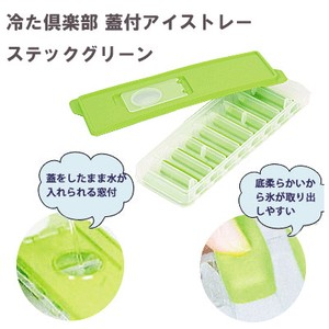 Plate Silicone With Lid Ice Tray Green PEARL METAL