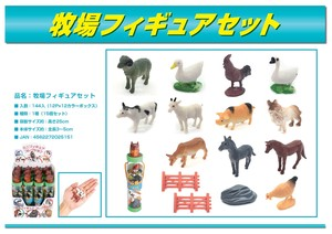 [2019NewItem] Ranch Series Ranch Figure Set