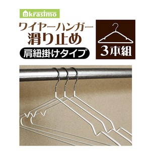 Wire Clothes Hanger Slip