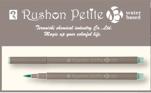 Magic Rushion Petit Brush Single Color