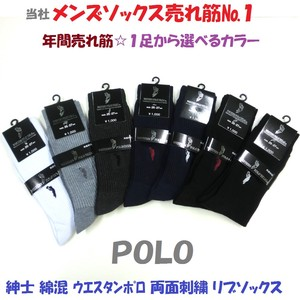 POLO Men's Both Sides Embroidery Socks