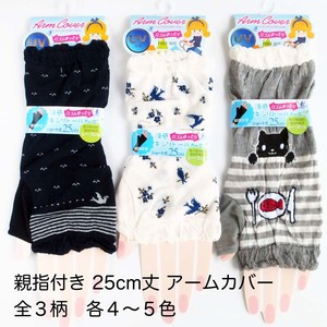 Arm Cover Thumb Attached Gull cat Coolness Xylitol Processing Countermeasure Cat