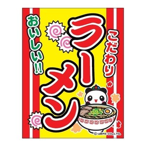 Advertisement Flag Ramen 45x35cm G pattern