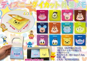 Sales Promotion Disney Die Cut Sticky Note Memo Pad