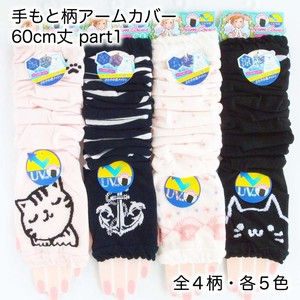 Arm Cover cat Shell Coolness Xylitol Processing Countermeasure Cat
