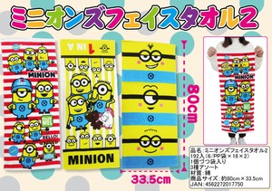 Pool Active Minions Face Towel