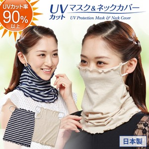 UV Cut Mask Neck Cover Navy Border Beige