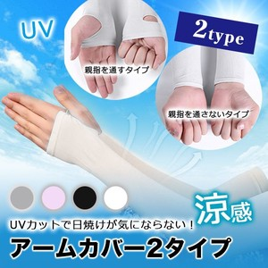 UV Cut Arm Cover