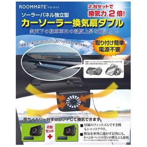ROOMMATE カーソーラー換気扇ダブル RM-84A