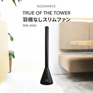 ROOMMATE TRUE OF THE TOWER 羽根なしスリムファン RM-83H
