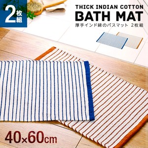 Thick India Bath Mat 2 Colors