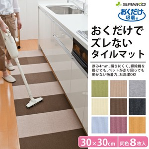 Water-Repellent Tile Mat 8 Pcs