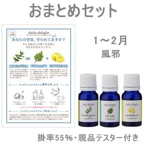 【季節提案】エッセンシャルオイル シーズン展開セット(天然精油100%)