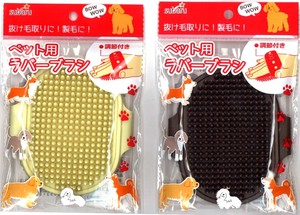 Pet Rubber Brush 2 Colors Assort