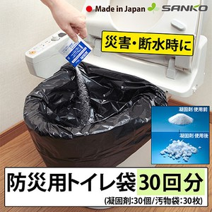 Disaster Prevention Toilet Bag