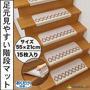足元見やすい階段マット ネット サンコー