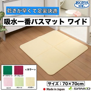 Water Absorption The Most Bath Mat Wide