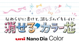 MITSUBISHI uni Nano Dia Color core 0.7mm