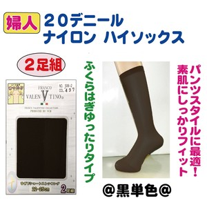 S/S Ladies Denier Nylon Knee High Socks 2 Pairs Single Color
