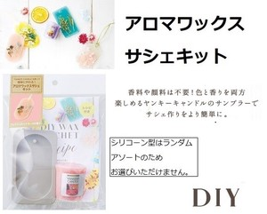 YCアロマワックスサシェキット【手作りキット】【YANKEE CANDLE】