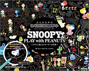 SNOOPY PLAY with PEANUTS