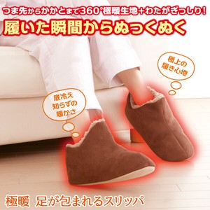 Extreme Warmth Slipper