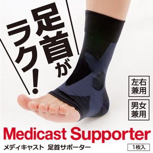 Cast Ankle Supporter 1 Pc