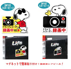 Snoopy Drive Recorder Magnet
