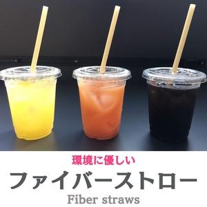 ファイバーストロー Fiber straws (生分解性ストロー)