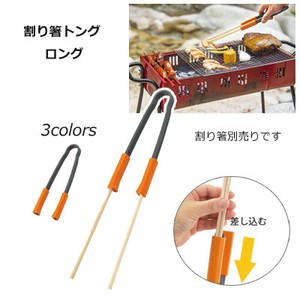 Registration of a design Split Chopstick Tong Long AKEBONO 3 Colors