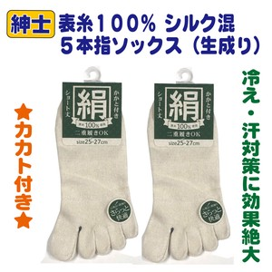 Men's Silk Five Fingers Socks Ecru Single Color Attached