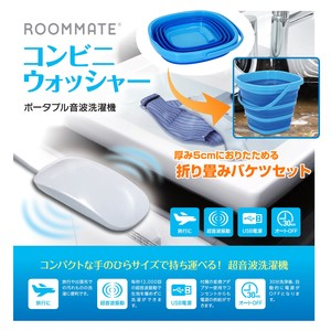 ROOMMATE ポータブル音波洗浄機 コンビニウォッシャー 折り畳みバケツセット RM-89DH