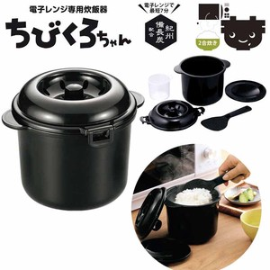 Microwave Oven Exclusive Use Rice Cooker Bincho Compounding Chibikuro Chan Cook