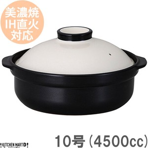 IH Supported Earthen Pot White Black Size 10 Parsons Can Use Stainless Set Mino Ware