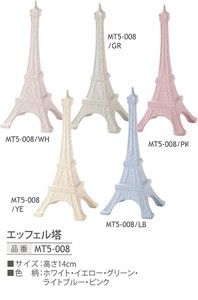 Aroma Stone Diffuser Eiffel Tower Gift Present Celebration Birthday 5 Colors