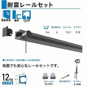 耐震レールセット 1m S-3602