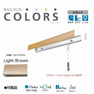 Rail SUN Set Wood Grain Light Brown