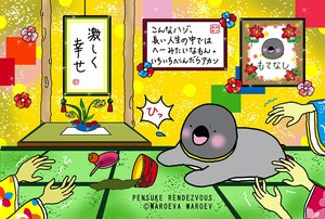 Pensuke Rendezvous postcard 9 [tea ceremony]