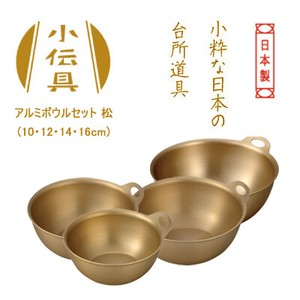 Aluminium Bowl Set Hokuriku Aluminium Showa Retro Gold Series