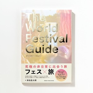 【2019新作】THE WORLD FESTIVAL GUIDE