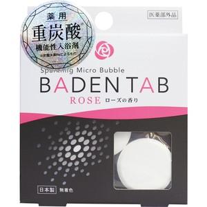 薬用 重炭酸 機能性入浴剤 バーデンタブ ローズの香り 5錠【入浴剤】