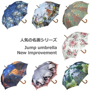 New Famous Painting Series One push Umbrellas 7 Types
