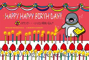 Pensuke Rendezvous  [birthday postcard]  65 [how many candle? ]