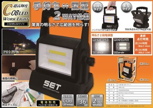 Disaster Prevention type LED Light