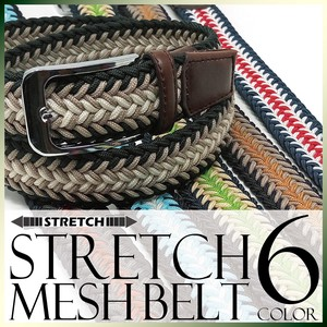 S/S Stretch Braided Belt Fish Colorful Expansion Unisex Sport Outdoor Good