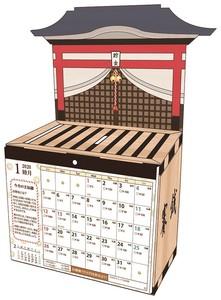 【9月中旬入荷予定】5万円貯まる 貯金箱 お賽銭貯金 カレンダー 2020年【2019新作】