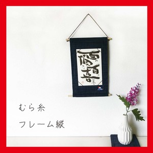 One Point Embroidery Postcard Frame