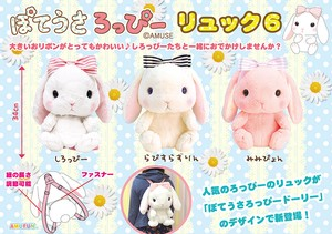 """Poteusa Loppy"" Rabbit Soft Toy Backpack"