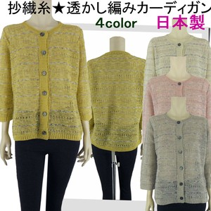 S/S 3 Colors Watermark Design Knitted Cardigan