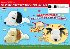 Snoopy Lying Down Soft Toy 2 type 8 Pcs
